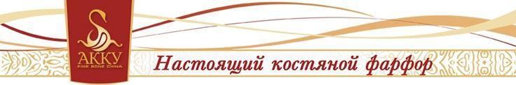 Как отличить качественный фарфор от подделки - Настоящий костяной фарфор Акку в Москве