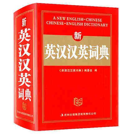 Chinese and English Dictionary for learning pin yin and making sentence Language tool books