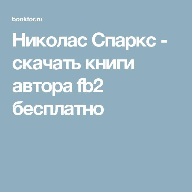 Николас Спаркс - скачать книги автора fb2 бесплатно
