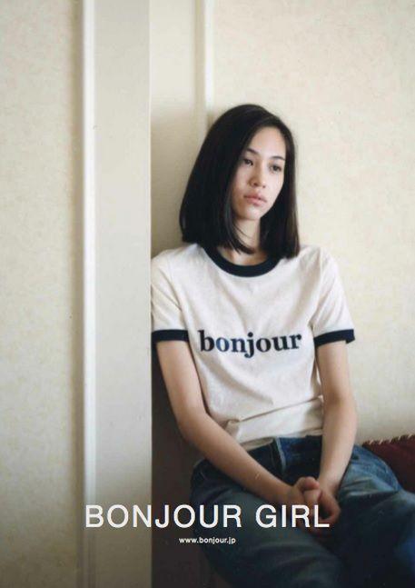 Kiko in ad for bonjour girl