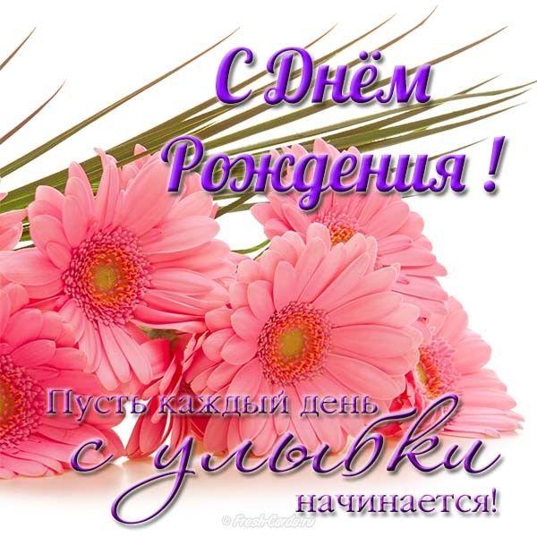 Поздравить, открытки с днем рождения женщине для ватсапа с именем