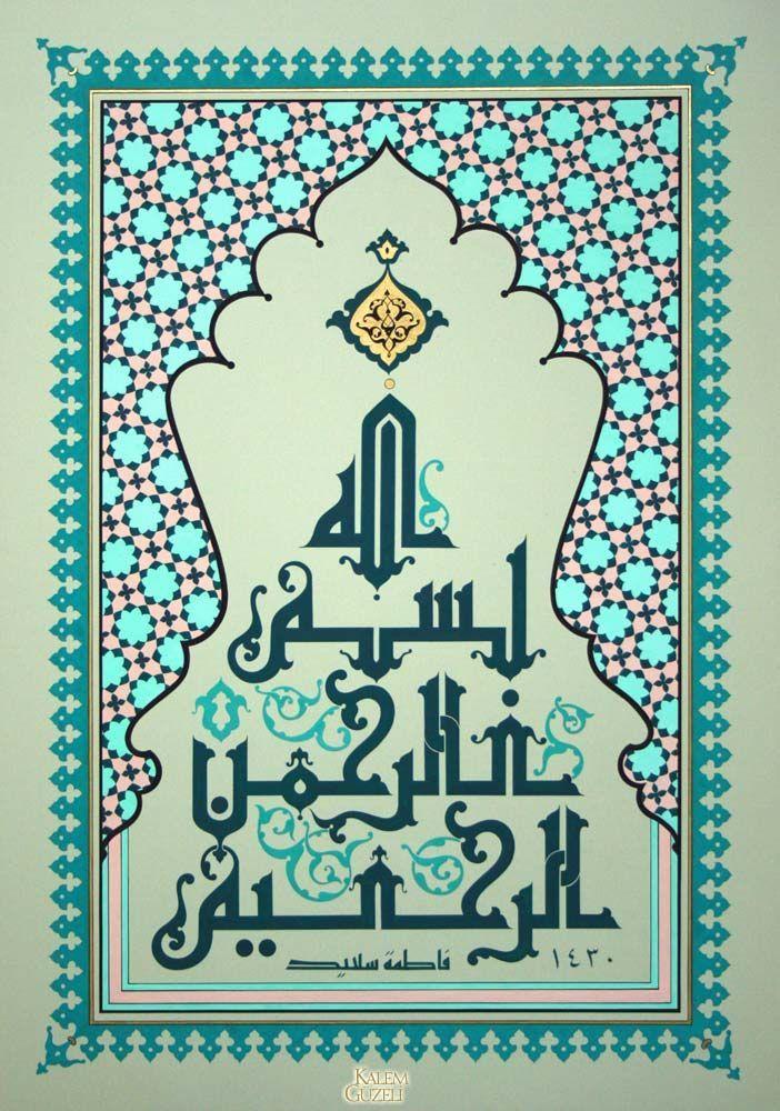 Besmele (Kufi) Fatma Saeed
