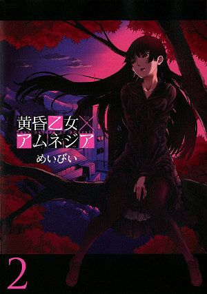 Dusk Maiden of Amnesia: Band 2.  Genre: Mystery  Age: 15.-16.  http://www.mangaguide.de
