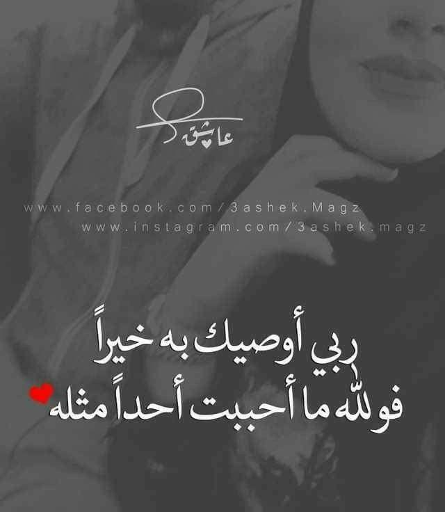 أحفظه لي يا رب Love Smile Quotes Sweet Love Quotes Arabic Love Quotes