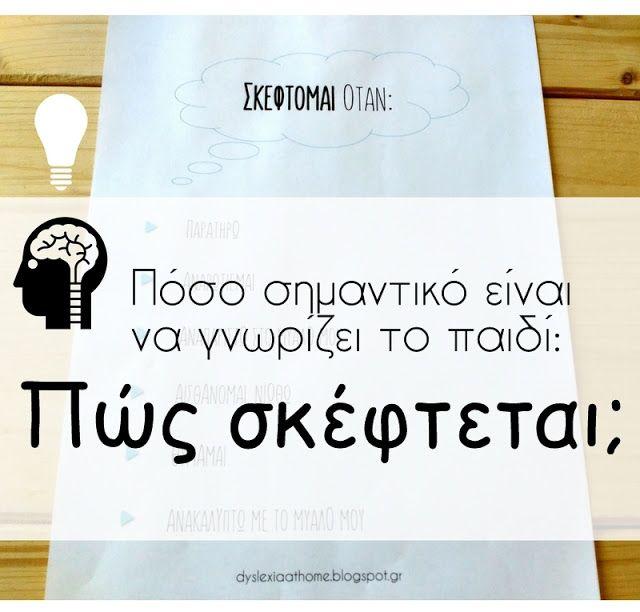 Dyslexia at home: Έχω Δυσλεξία! Τι σημαίνει αυτό για μένα; Εκτυπώστε τον Οδηγό σκέψης!