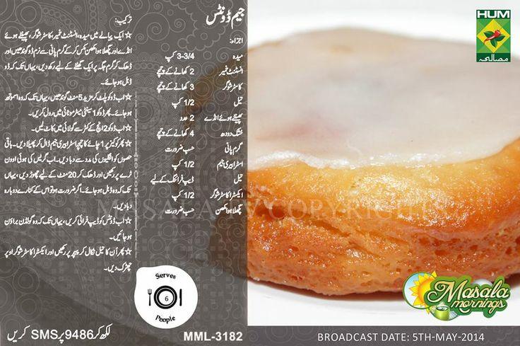 Plain Cake Recipes In Urdu: Jam Doughnuts Recipe By Shireen Anwar In Urdu