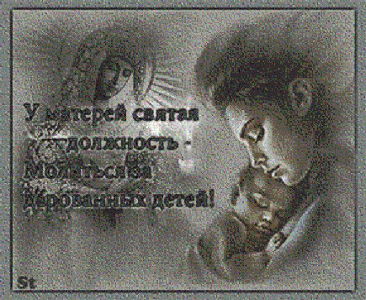 """Самая сильная молитва матери о сыне и дочери.   Познавательный сайт ,,1000 мелочей"""""""