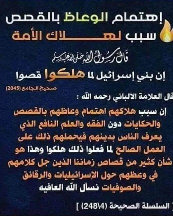 Pin By الدعوة السلفية On احاديث صحيحة