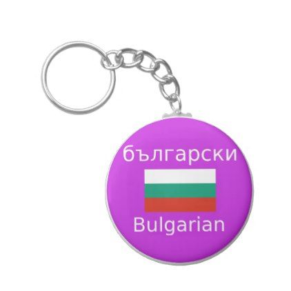 #Bulgarian Flag And Language Design Keychain - #country gifts style diy gift ideas
