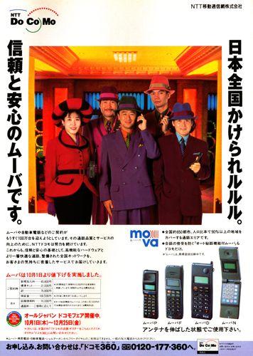 サザンオールスターズ 1992年 NTTドコモ | あの時の広告 - 楽天ブログ