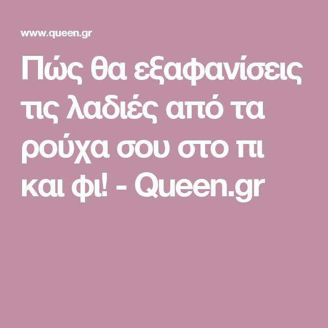 Πώς θα εξαφανίσεις τις λαδιές από τα ρούχα σου στο πι και φι! - Queen.gr