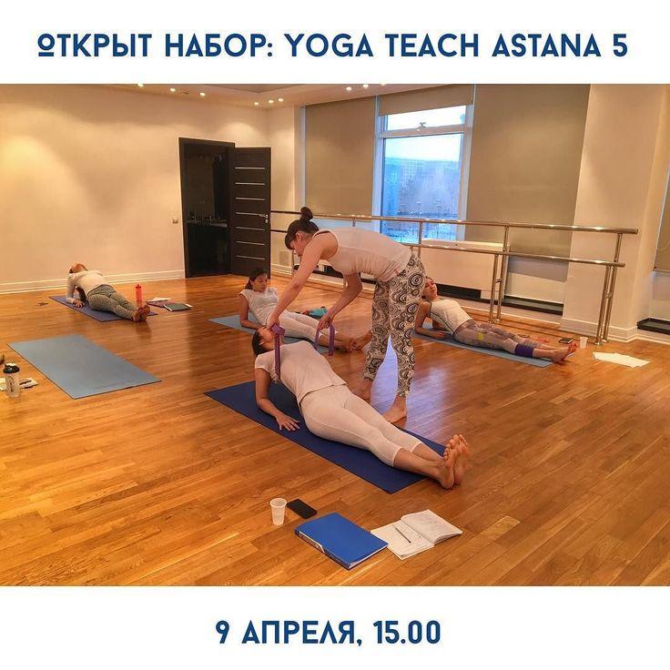 Ура-Ура! Новый набор на обучающий курс Yoga Teach Astana! Уже пятый курс и мы снова приглашаем всех желающих углубить свои знания в йоге.  Курс длится 3 месяца: теория практика мастер-классы по разным стилям йоги экзамены и открытые уроки. Итого 80 часов обучения.  Курс будет полезен для уже действующих преподавателей йоги; для инструкторов других фитнес-направлений и танца; для новичков желающих поработать с собой и своим телом. Каждый получит своё и однозначно уже не будет прежним!  Когда…