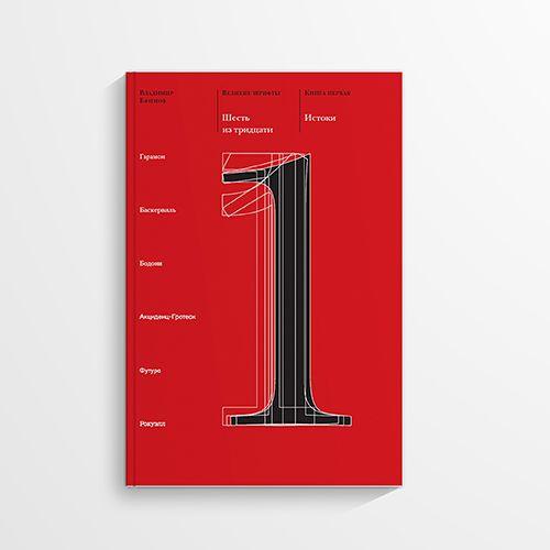 Необходимый минимум книг для начинающего веб-дизайнера