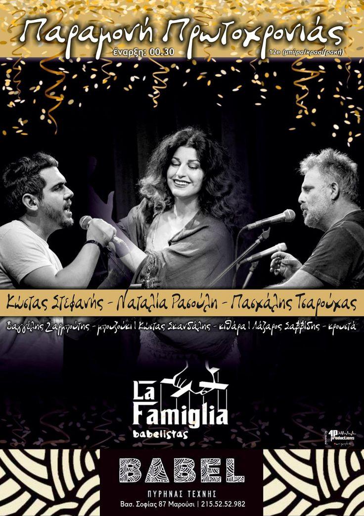 La Famiglia Babelistas | Παραμονή Πρωτοχρονιάς στην Βαβέλ! | Lives Calendar