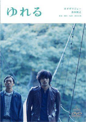 西川 美和 : ゆれる (Sway) 2006