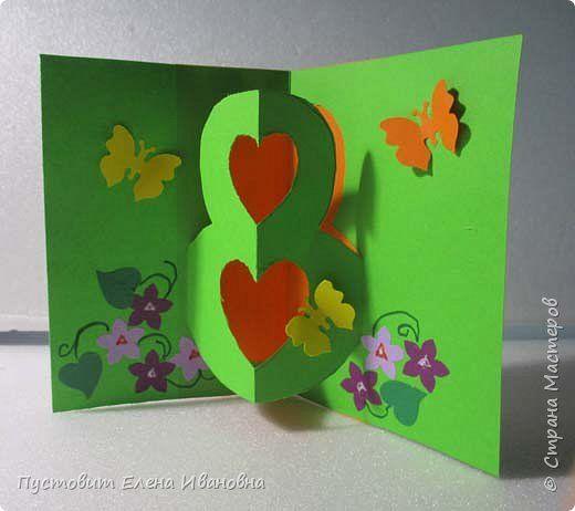 Это моя разработка варианта поздравительной открытки для выполнения кружковцами.Так она выглядит в развёрнутом виде. фото 1
