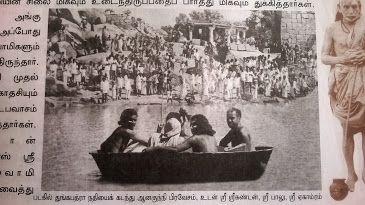 Mahaperiyava in a coracle