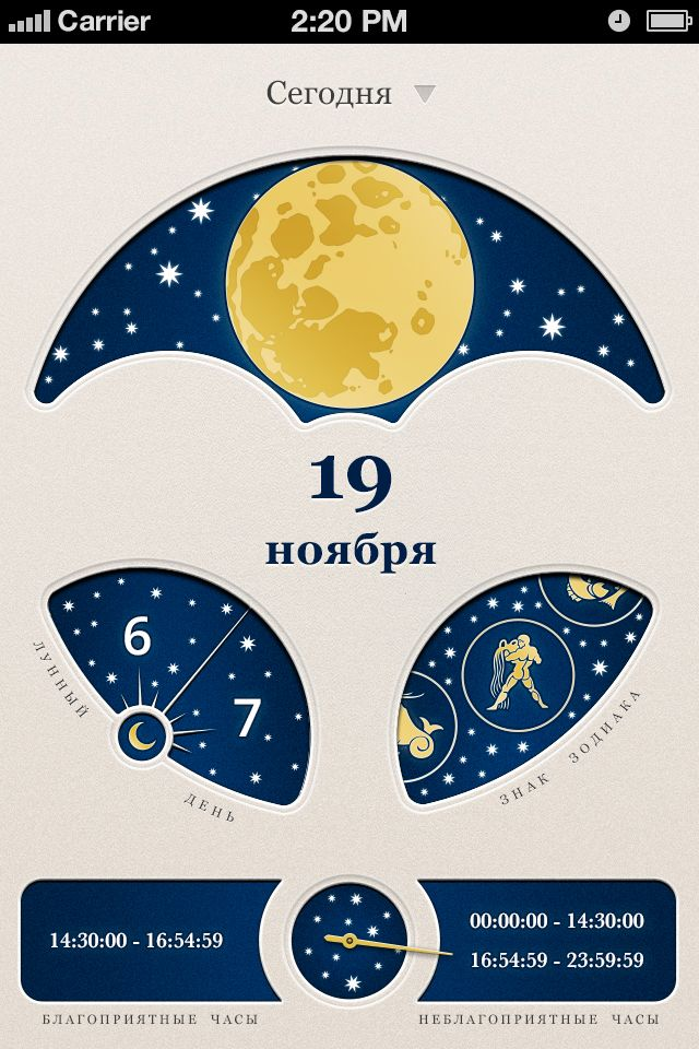 Old Style Moon Calendar.
