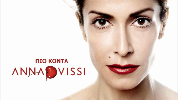 Anna Vissi - Pio konta (To party arxizei) [HD 1080p]