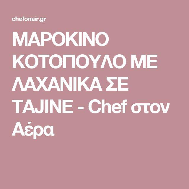 ΜΑΡΟΚΙΝΟ ΚΟΤΟΠΟΥΛΟ ΜΕ ΛΑΧΑΝΙΚΑ ΣΕ TAJINE - Chef στον Αέρα