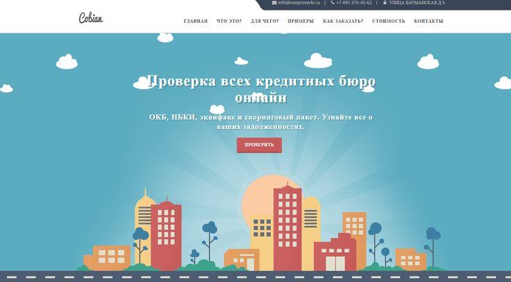 Сайт мошенник vseproverki.ru