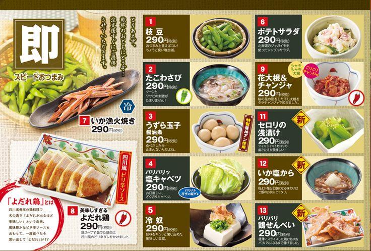 http://www.g-taste.co.jp/gohei/foodmenu_all.html