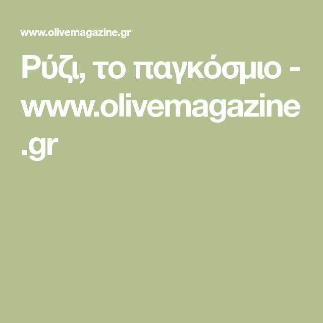 Ρύζι, το παγκόσμιο - www.olivemagazine.gr