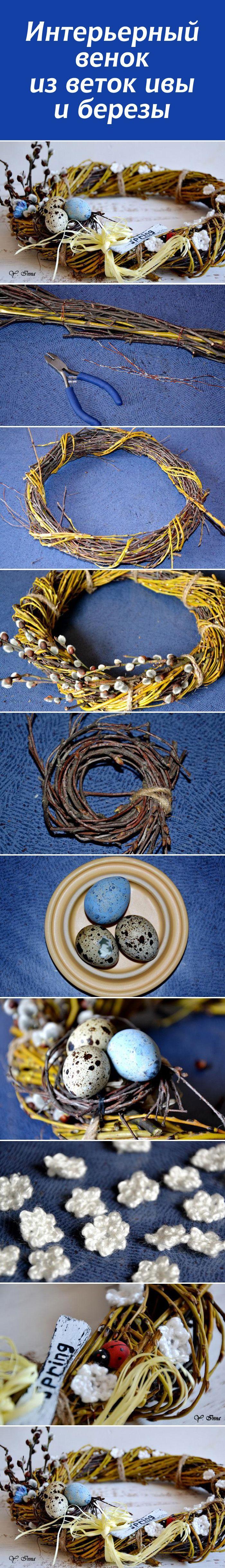 """Создаем чудесный интерьерный венок """"Весенний"""" из веток ивы и березы #diy #spring #easter #wreath #tutorial"""