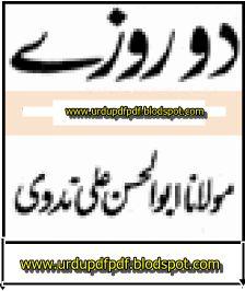 waris khan urdu pdf: Do Roze By Abul Hasan Ali Nadwi