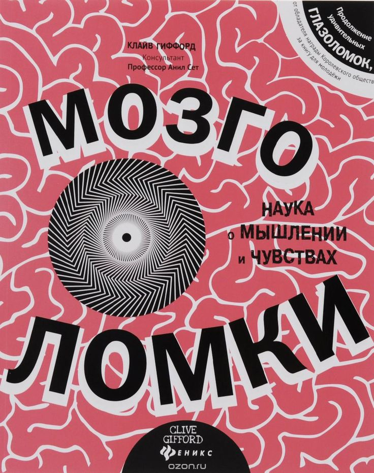 "Книга ""Мозголомки"" Клайф Гиффорд - купить на OZON.ru книгу Brain Twisters Мозголомки с доставкой по почте   978-5-222-26606-9"
