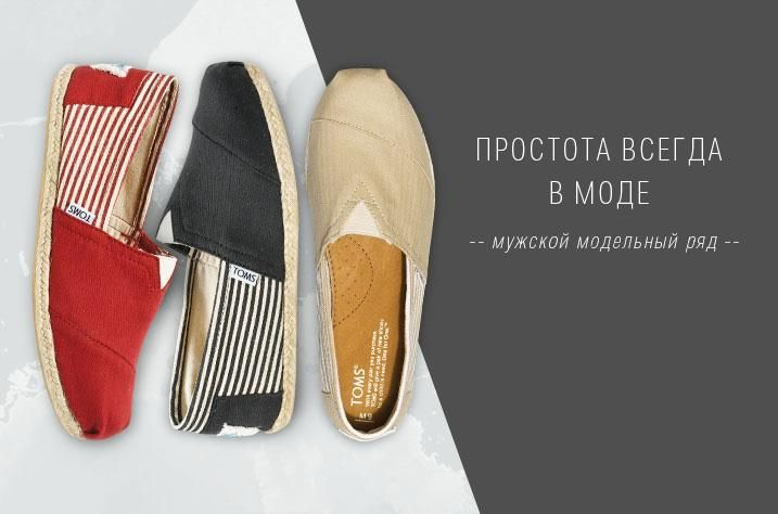 Мужская обувь toms заказать