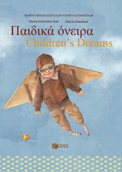 Παιδικά όνειρα, της Μαρίνας Μιχαηλίδου-Καδή