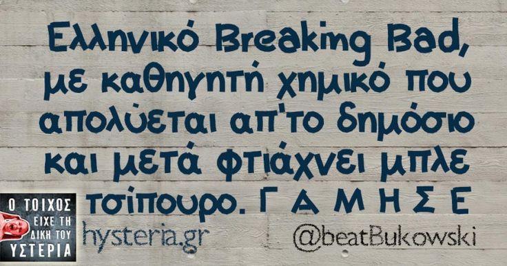 Ελληνικό Breaking Bad, με καθηγητή χημικό που απολύεται απ'το δημόσιο και μετά φτιάχνει μπλε τσίπουρο. Γ Α Μ Η Σ Ε - Ο τοίχος είχε τη δική του υστερία – Caption: @beatBukowski Κι άλλο κι άλλο: Να πάρω άλλο ποτό ή θα φύγουμε; Άμα κόψειςι το κάπνισμα λέει Να πίνετε καφέ το... #beatbukowski