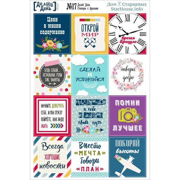 Стикеры с фразами «Делай день» №17, 10х15 см | Дом Старцевых * StarHouse: Стикеры для ежедневников, планнеров и личных дневников