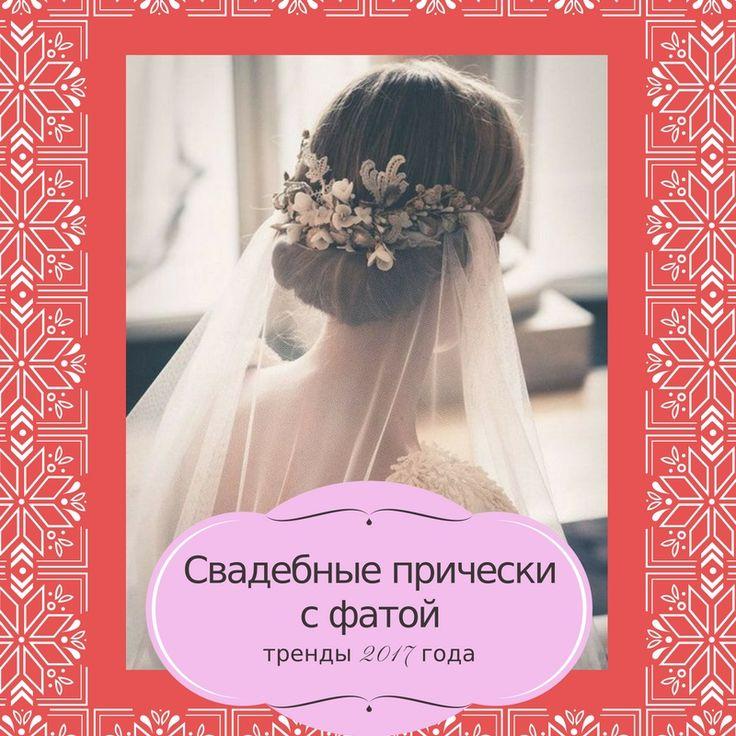 Разнообразные свадебные причёски с фатой классической или необычной, а так-же прическами на любой вкус для нежного или аристократичного образа невесты