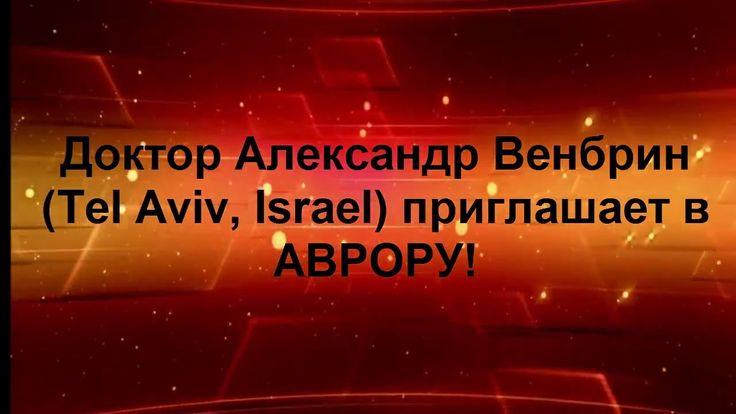 Кардиолог из Израиля о продукции компании Аврора.