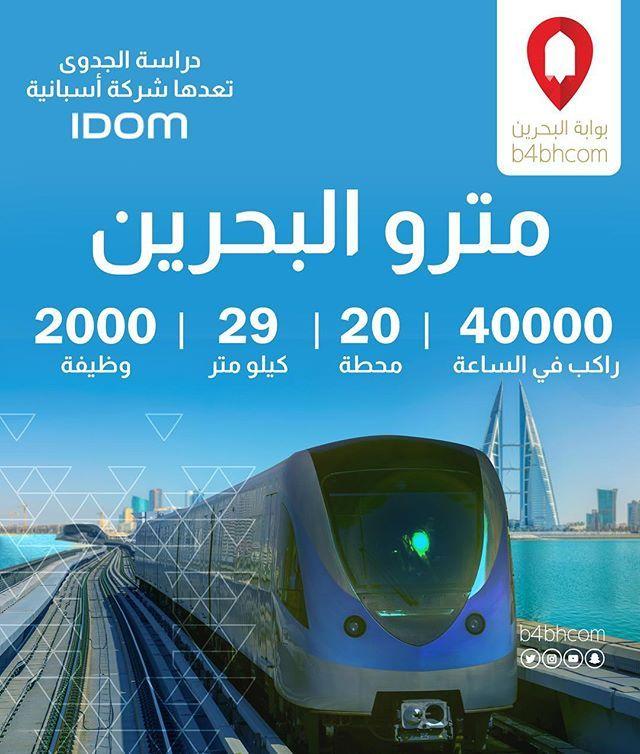 مترو البحرين ألف راكب في الساعة محطة بطول كيلو متر كمرحلة أولى خلق وظيفة Mtt Bahrain البحرين الكويت السعودية الإما Outdoor Gear Outdoor Tent