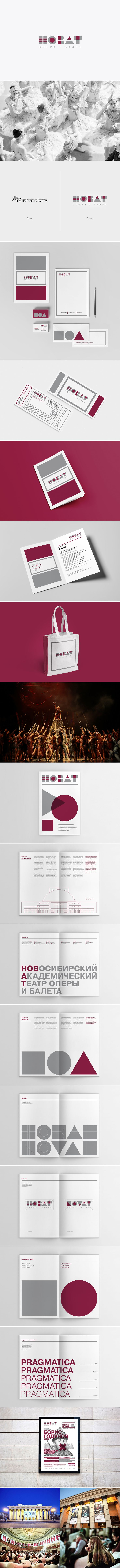 The name, logo and corporate identity of the Novosibirsk State Academic Opera and Ballet Theatre.