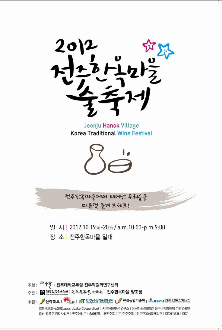 Korean poster design - Poster Design