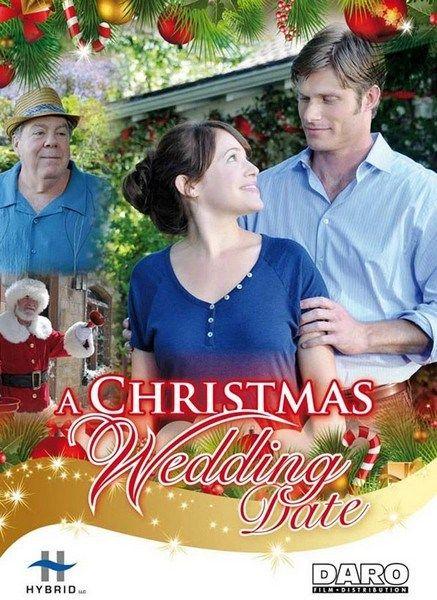 Рождественская свадьба