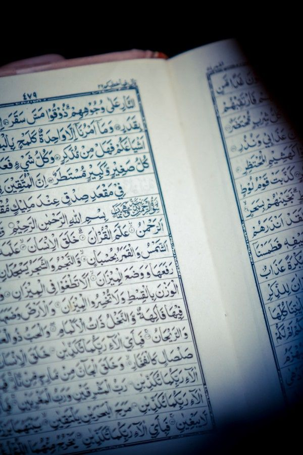 Free Hires Things: Al Quran | HiResStock