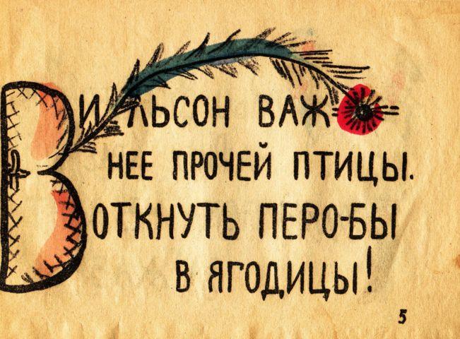 Страница «Советской азбуки» Владимира Маяковского. 1919 год © Google Art Project