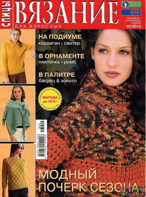 Вязание для Взрослых. Спицы № 10 2013 - Вязание для взрослых - Журналы по…