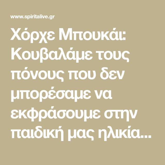 Χόρχε Μπουκάι: Κουβαλάμε τους πόνους που δεν μπορέσαμε να εκφράσουμε στην παιδική μας ηλικία - spiritalive.gr