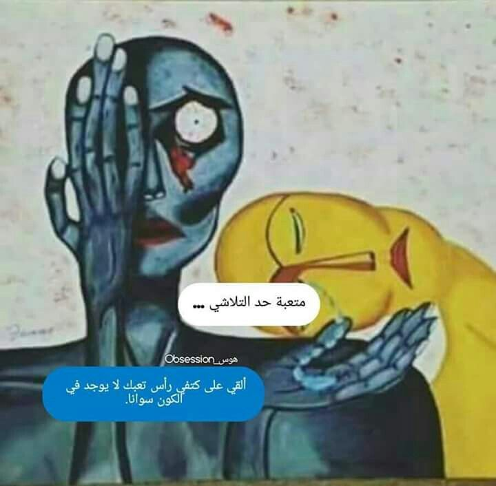 Pin By Mona Ibrahim On Locution Arabic Love Quotes Blue Quotes Funny Arabic Quotes