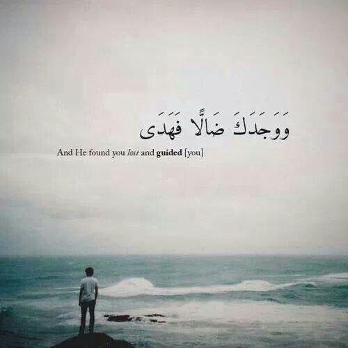 Verloren, Schreiben, Glaube, Islamic Quotes, Arabische Zitate, Arabische  Sprache, Muslimische Mädchen, Heiliger Koran, Sprüche .