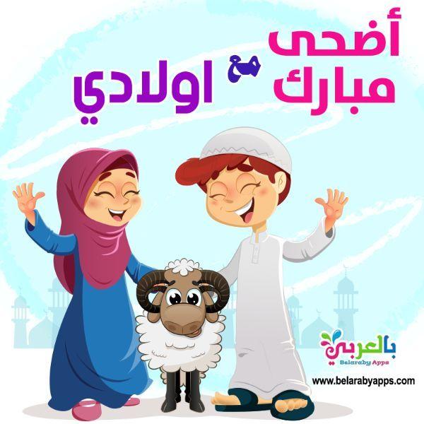 صور العيد احلى مع اسماء اولاد 2020 صور العيد جديدة بالعربي نتعلم Family Guy Fictional Characters Character