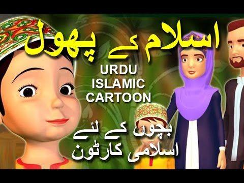 URDU ISLAMIC CARTOON FOR KIDS New HD Animation 2017