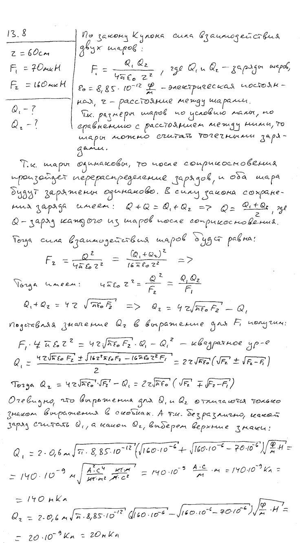 Задачник минорский скачать pdf