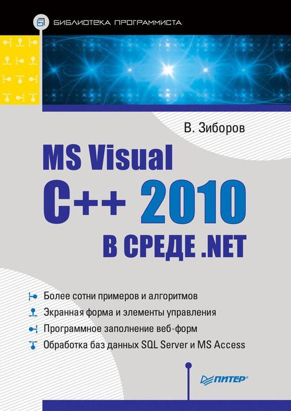 MS Visual C++ 2010 в среде .NET. Библиотека программиста #литература, #журнал, #чтение, #детскиекниги, #любовныйроман, #юмор